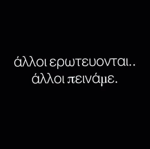 food, greek, greek quote and love