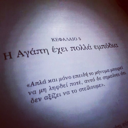 Greek Quotes About Love: Image #2878314 By Helena888 On Favim.com