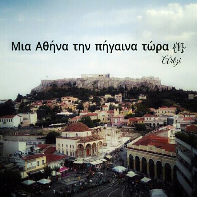 athens, greek posts, greek quotes, texts, αθήνα, artzi